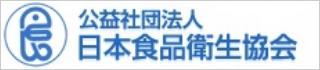 公益社団法人日本食品衛生協会